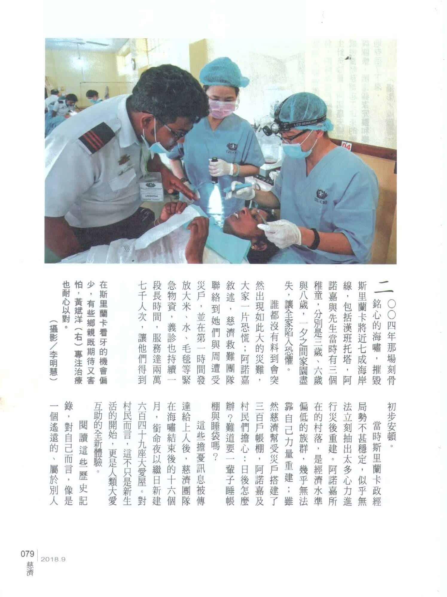 【見證奇蹟】多看一位,就賺到一位-斯里蘭卡義診-柏登牙醫人物專訪-3