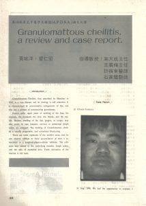 中山口腔醫學會論文