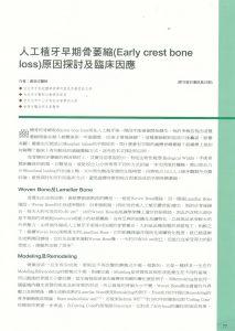 中華民國口植體學會教科書版章節作者