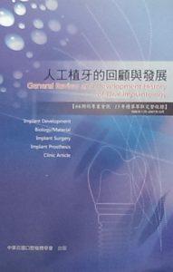 中華民國口腔植體學會論文集-p77-81-p138-146
