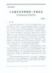 中華民國口腔植體學會論文-1