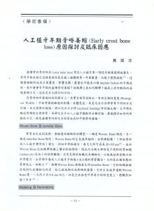 中華民國口腔植體學會論文-2