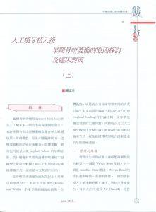 中華民國口腔植體學會論文-3