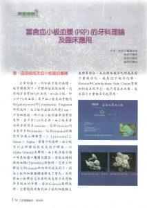 中華民國口腔植體學會論文-4