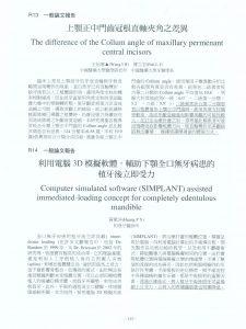 中華牙醫學會大會論文
