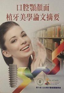 口腔顎顏面植牙美學論文摘要-出版召集人