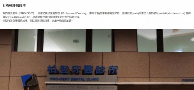 台北十大牙醫診所-柏登牙醫