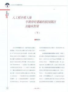台北市牙科植體學會論文