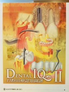 台北市牙醫師公會口腔治療認知圖譜II-人工植牙篇作者