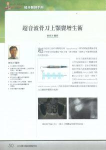 台灣牙醫植體醫學會植牙醫師手冊教科書章節作者