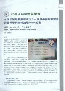 台灣牙醫植體醫學會論文-1