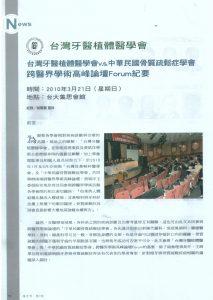 台灣牙醫植體醫學會論文-2