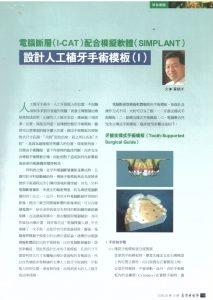 台灣牙醫界論文-1