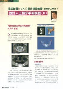 台灣牙醫界論文-2