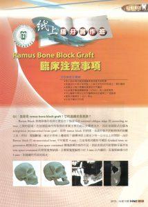 台灣牙醫界論文-3