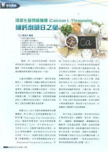 台灣牙醫界論文-4