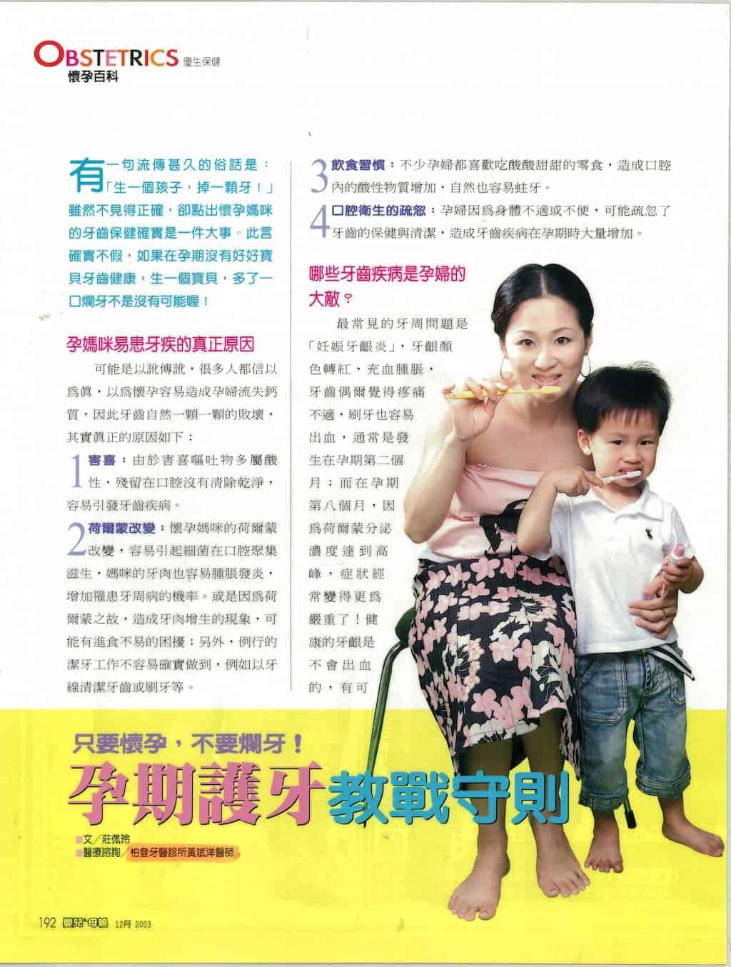孕婦護牙教戰手冊-柏登牙醫-孕婦牙齒衛教1