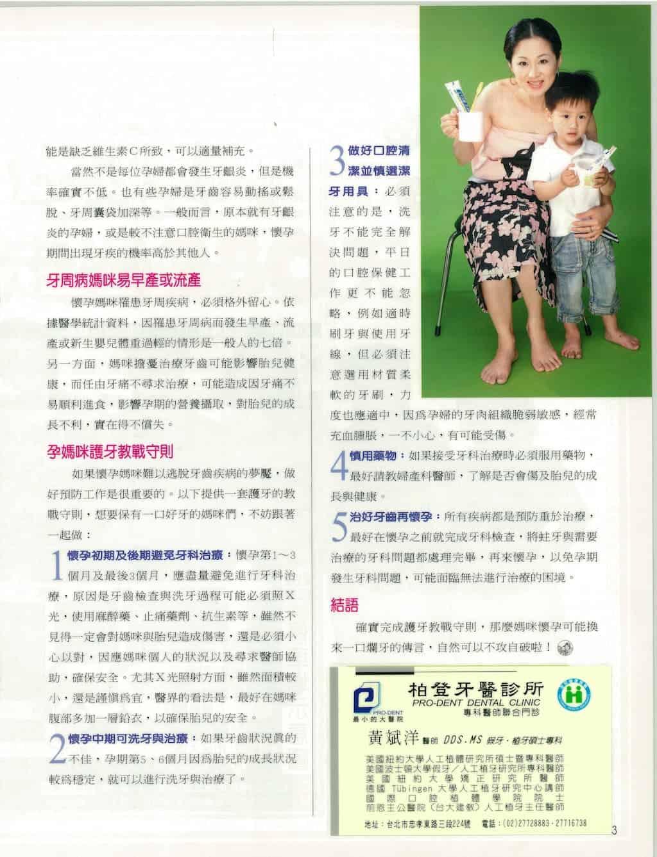 孕婦護牙教戰手冊-柏登牙醫-孕婦牙齒衛教2