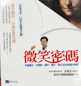 微笑密碼-柏登牙醫診所團隊-書籍出版