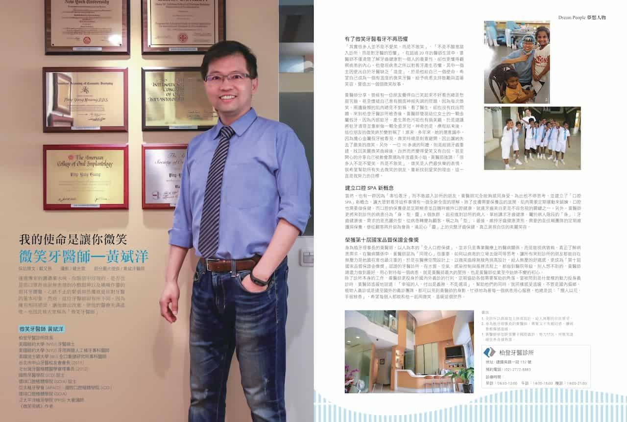 微笑牙醫師—黃斌洋-我的使命是讓你微笑-柏登牙醫人物專訪