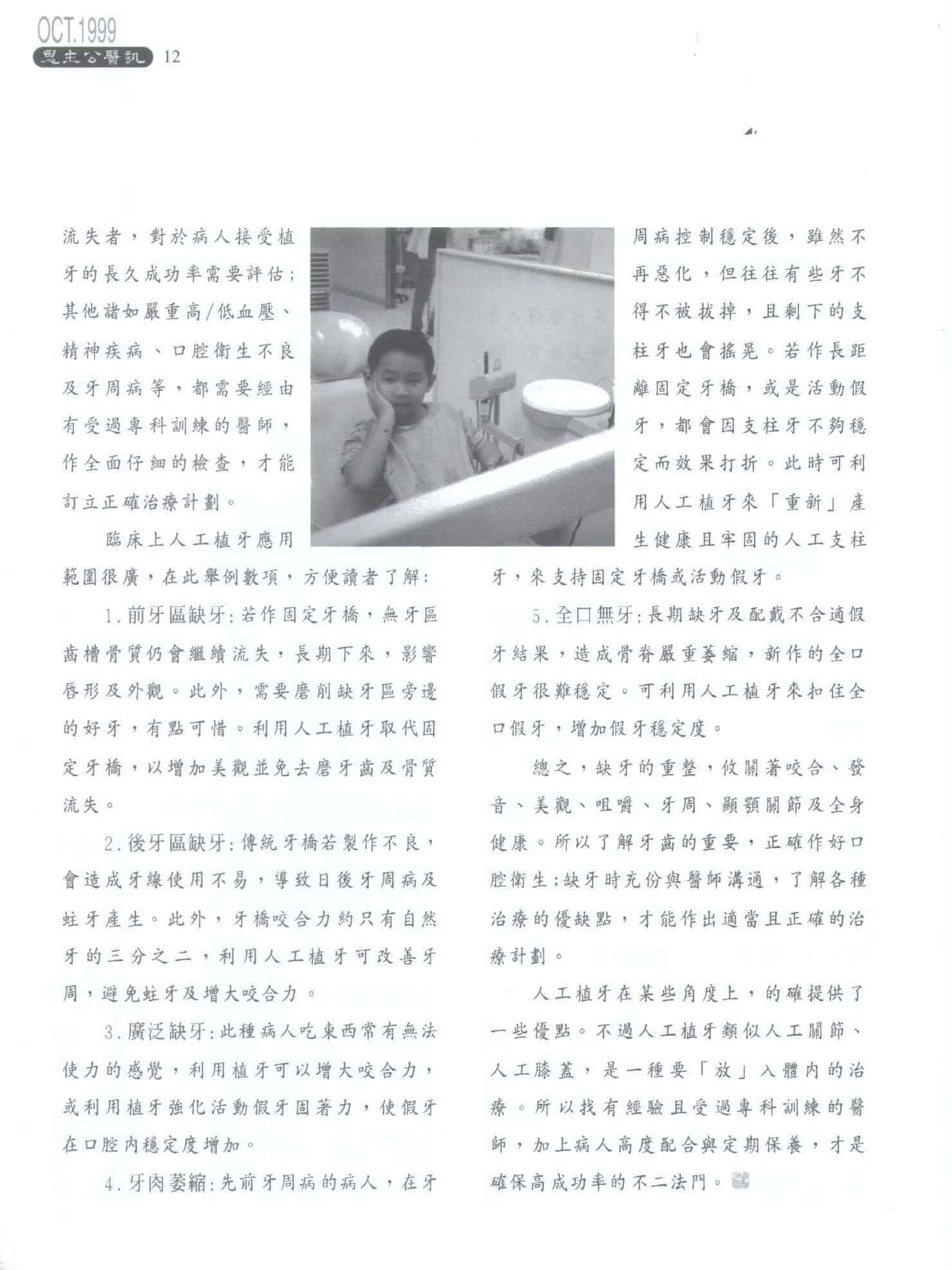恩主公醫訊(口腔癌頭號殺手-檳榔-植牙知多少)-柏登牙醫人工植牙知識-7