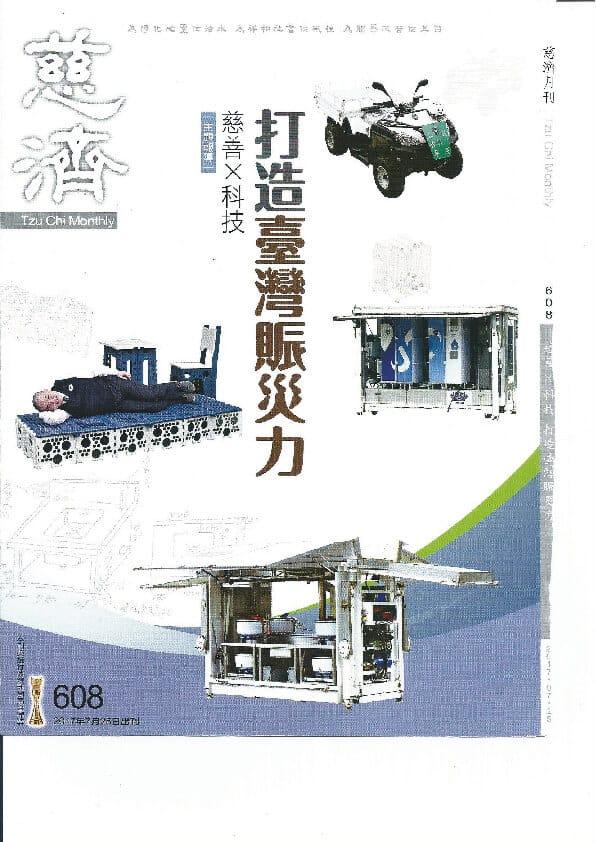 打造臺灣賑災力-柏登微笑牙醫-慈濟月刊1