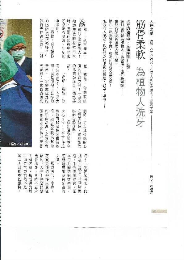 打造臺灣賑災力-柏登微笑牙醫-慈濟月刊2