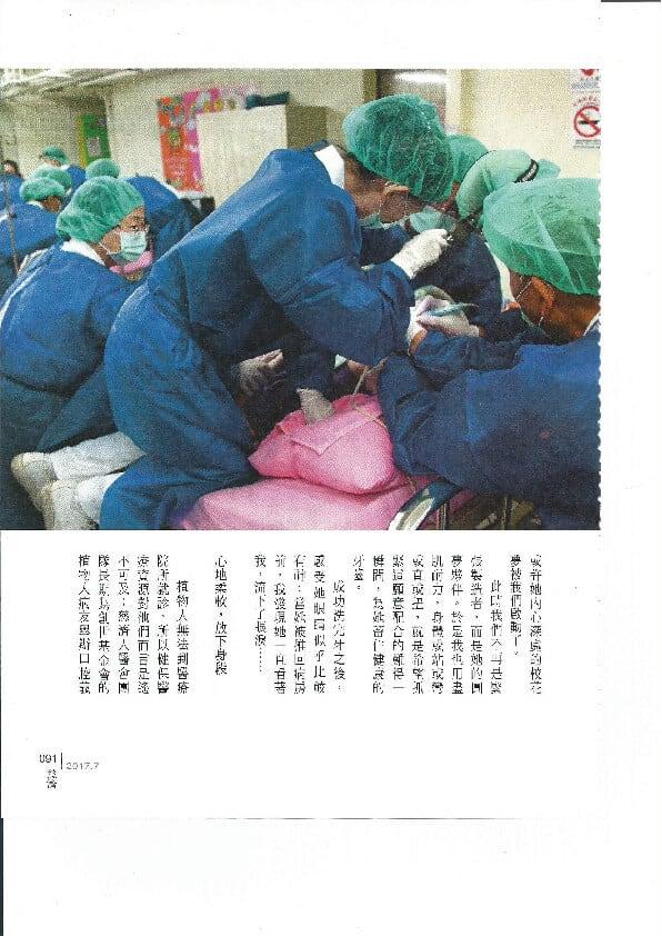 打造臺灣賑災力-柏登微笑牙醫-慈濟月刊3