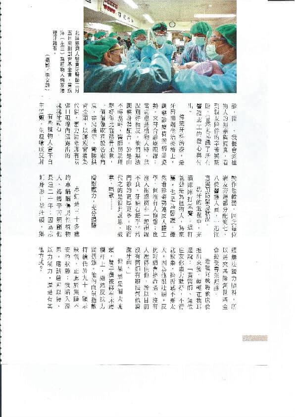 打造臺灣賑災力-柏登微笑牙醫-慈濟月刊4