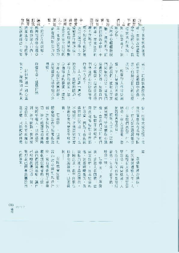 打造臺灣賑災力-柏登微笑牙醫-慈濟月刊5