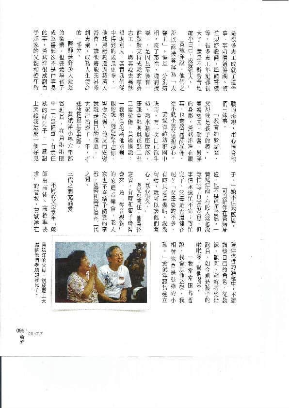 打造臺灣賑災力-柏登微笑牙醫-慈濟月刊7
