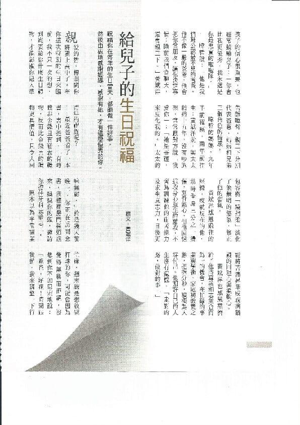 打造臺灣賑災力-柏登微笑牙醫-慈濟月刊8