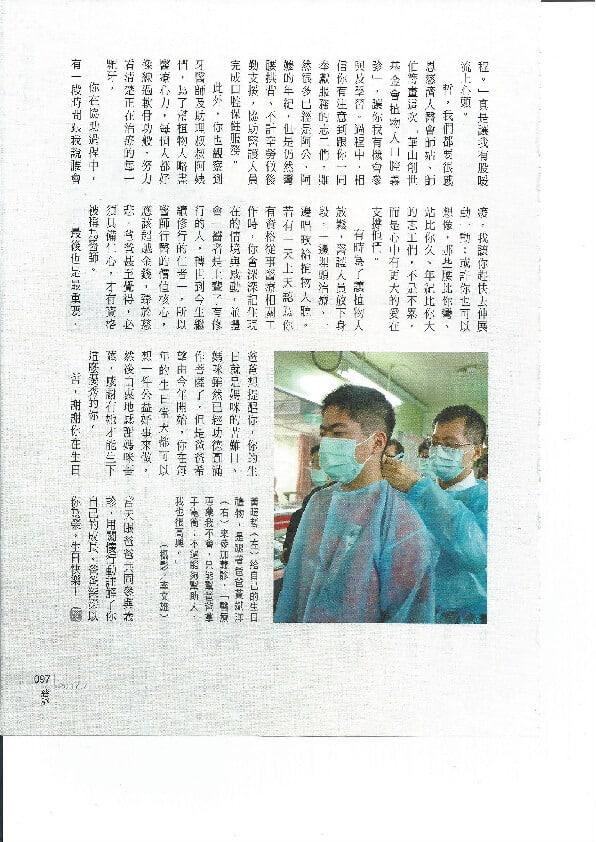 打造臺灣賑災力-柏登微笑牙醫-慈濟月刊9