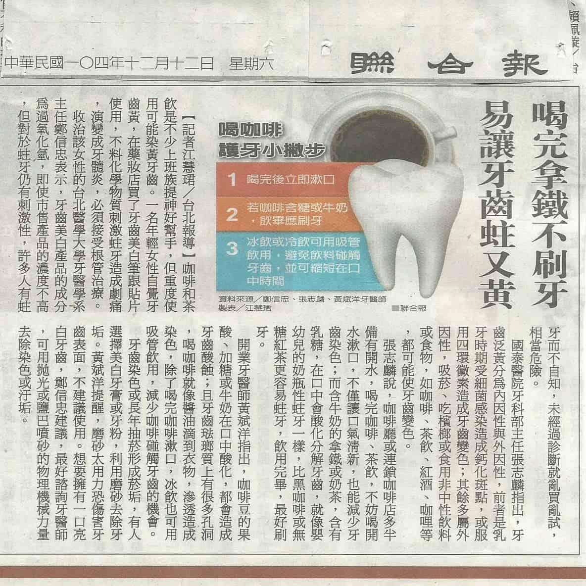 拿鐵喝完不刷牙-易讓牙齒蛀又黃-聯合報UDN元氣網-柏登牙醫衛教資訊