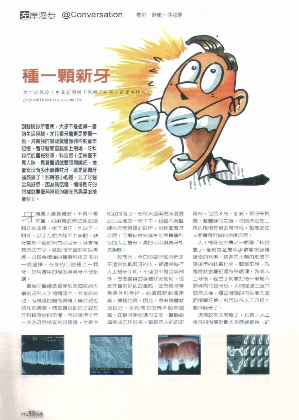 數位時尚雜誌-種一棵新牙-柏登牙醫人工植牙知識-2