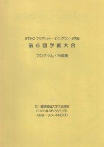 日本慶應大學專題演講-1