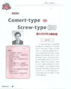 木棉牙醫雜誌論文-1