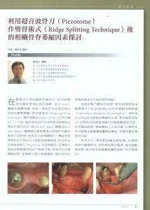 木棉牙醫雜誌論文-2