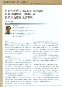 木棉牙醫雜誌論文-3