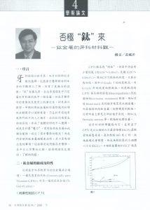 木棉牙醫雜誌論文-4