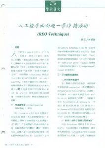 木棉牙醫雜誌論文-5