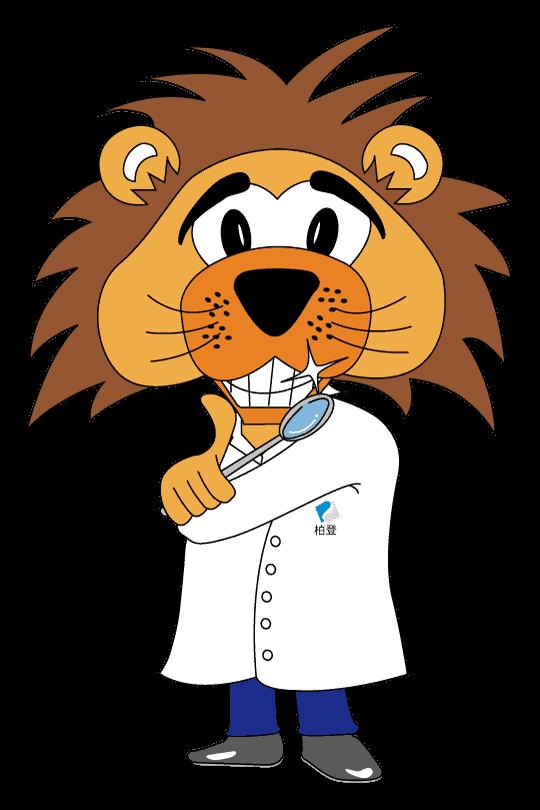 柏登牙醫獅