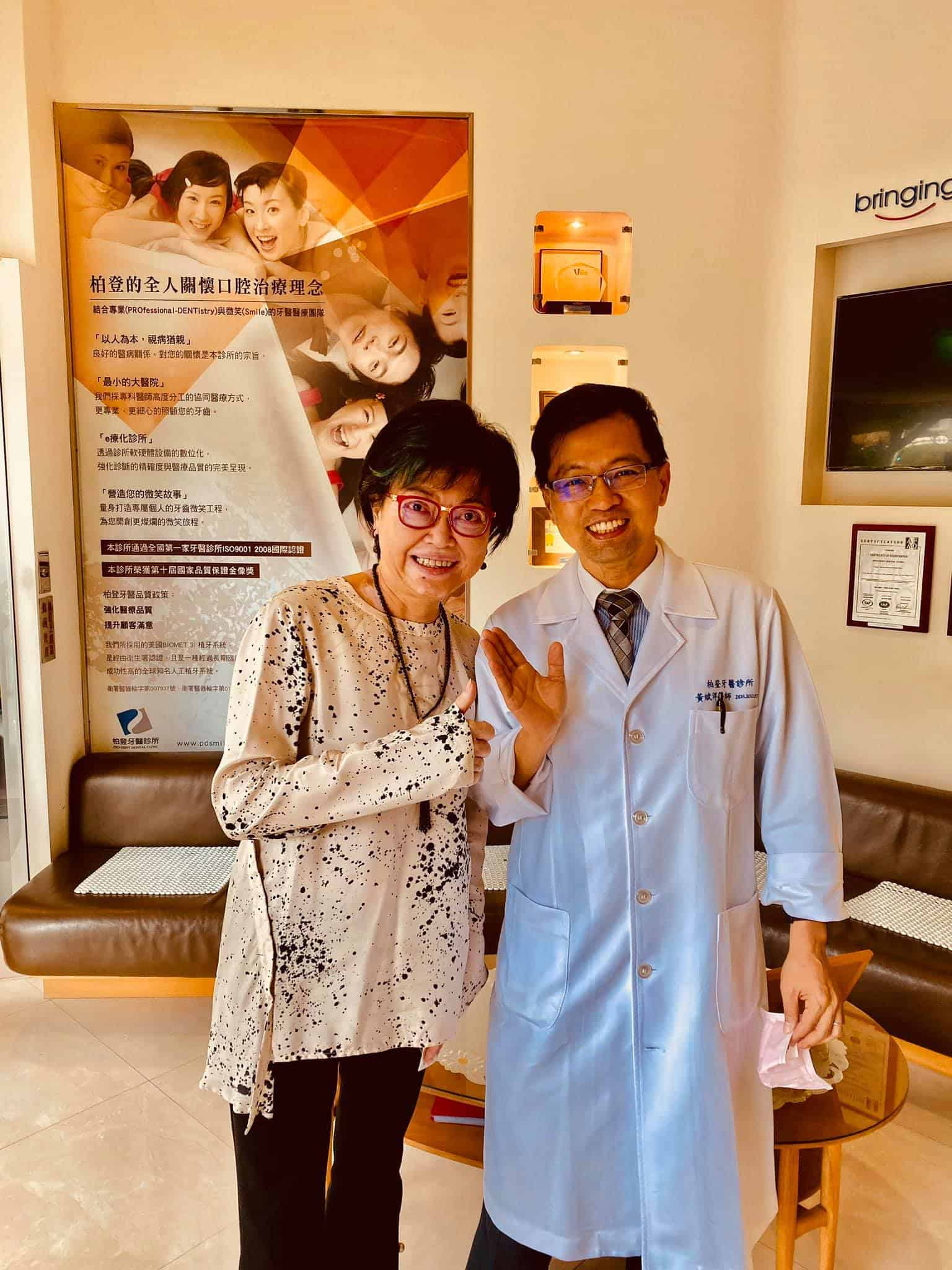 柏登牙醫陪伴磊山佳蓉,讓她不再害怕植牙療程2