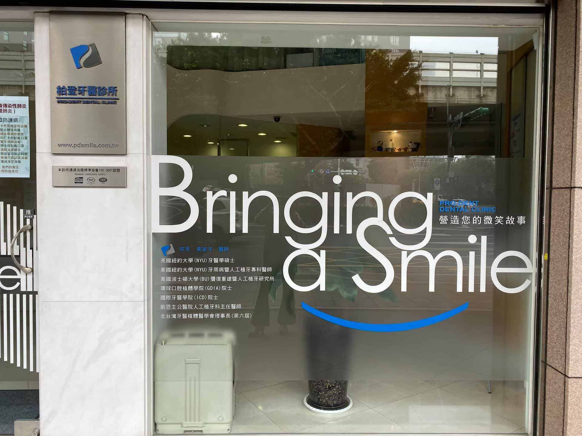 柏登牙醫陪伴磊山佳蓉,讓她不再害怕植牙療程3