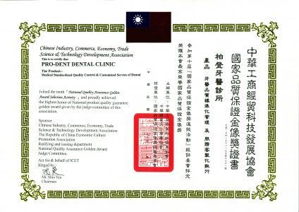 柏登牙醫-國家品質保證金像獎