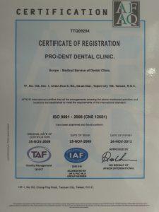 柏登牙醫-ISO-9001-國際認證