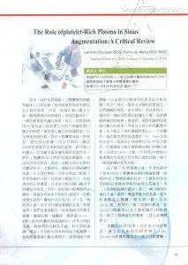 植牙界專業雜誌論文-1