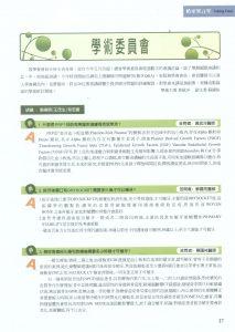 植牙界專業雜誌論文-2