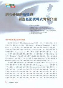 植牙界專業雜誌論文-3