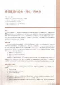 植牙界專業雜誌論文-4